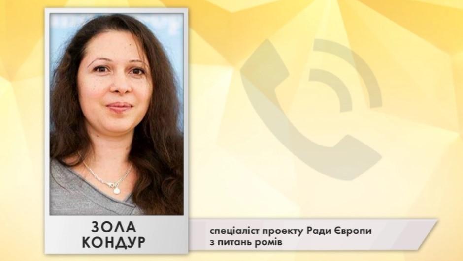 Ромів потрібно інтегрувати в українське суспільство, - правозахисниця