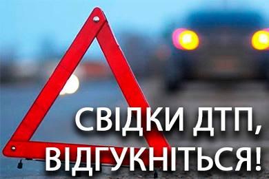 Свідків ДТП із загиблим та пораненими розшукує поліція Дніпропетровщин