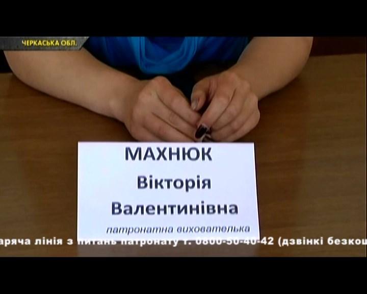 Що значить бути патронатним вихователем в Україні. ВІДЕО