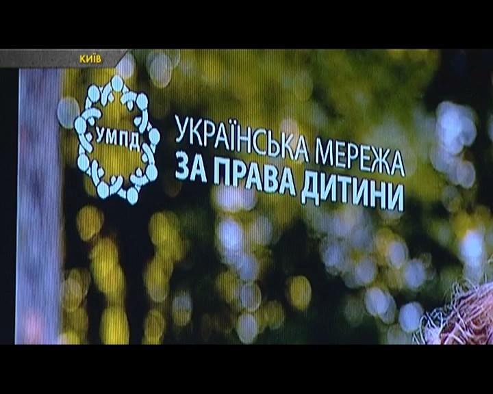Громадські організації у сфері захисту прав дитини зі всієї України по