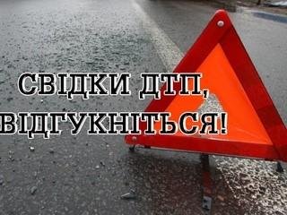 Свідків смертельної ДТП розшукує поліція Дніпропетровщини