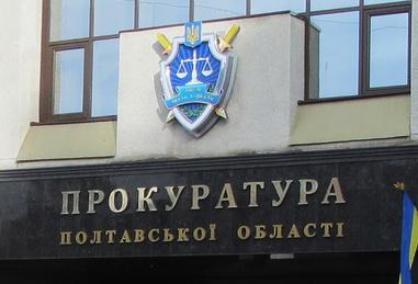 На Полтавщині суд обрав захід редивісту, яки вбив пенсіонера